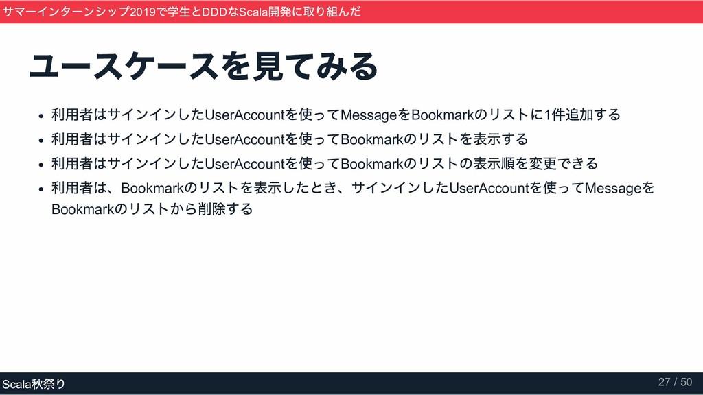 ユースケースを見てみる 利用者はサインインしたUserAccount を使ってMessage ...
