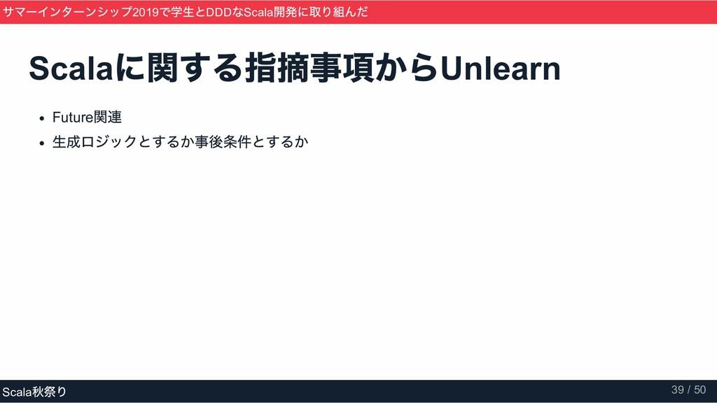 Scala に関する指摘事項から Unlearn Future 関連 生成ロジックとするか事後...