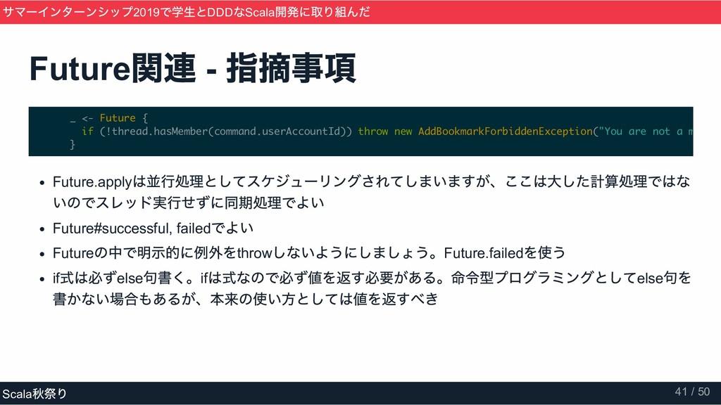 Future 関連  指摘事項 Future.apply は並行処理としてスケジューリングさ...