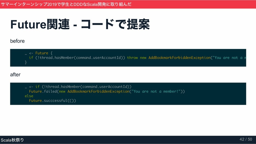 Future 関連  コードで提案 before after _ <- if (!threa...