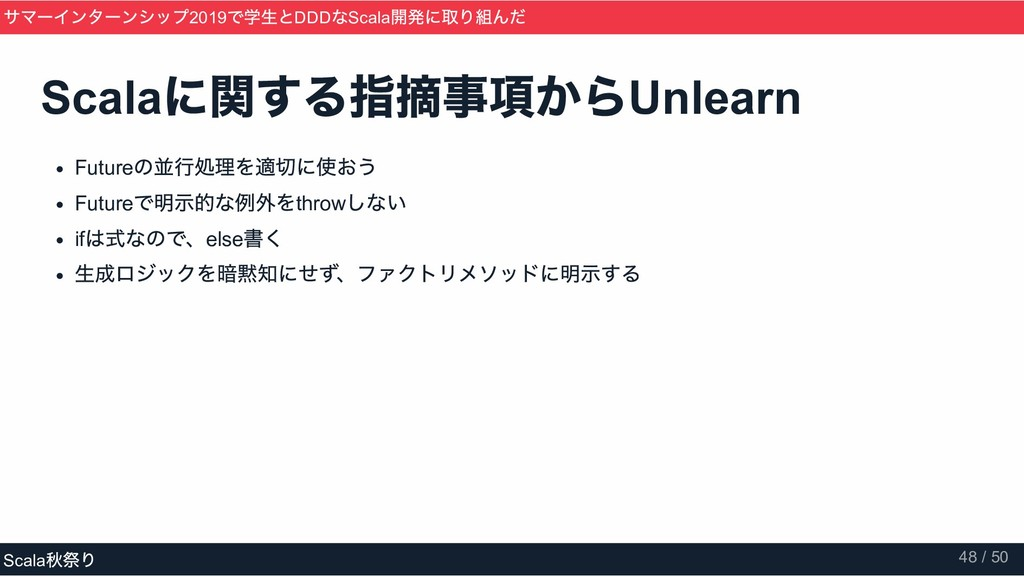 Scala に関する指摘事項から Unlearn Future の並行処理を適切に使おう Fu...