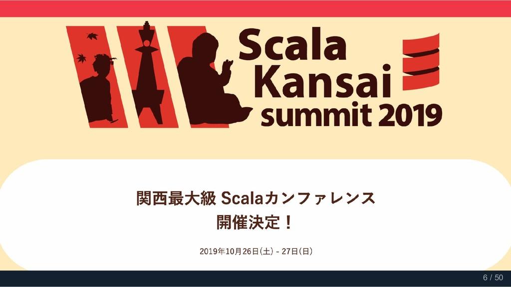 サマーインターンシップ2019 で学生とDDD なScala 開発に取り組んだ Scala 秋...