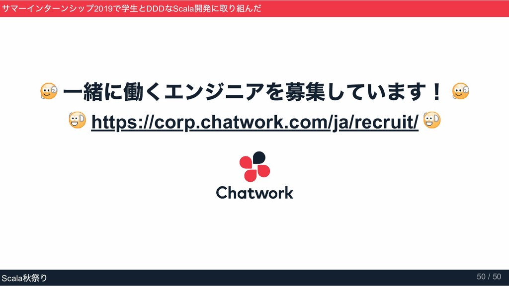 一緒に働くエンジニアを募集しています! https://corp.chatwork.com/j...