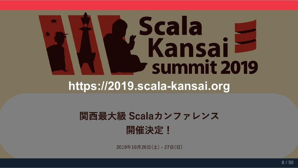 https://2019.scalakansai.org サマーインターンシップ2019 で...
