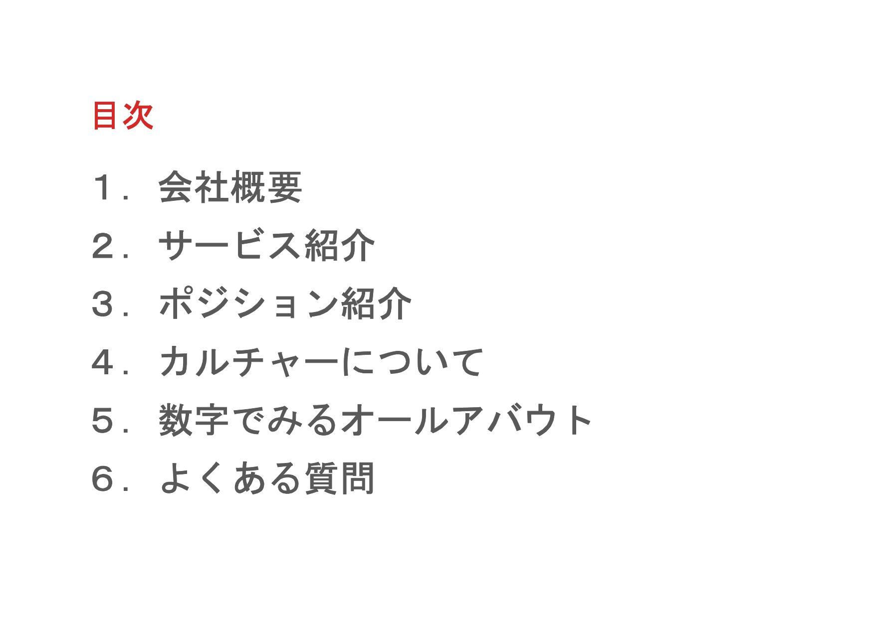 1.会社概要 2.サービス紹介 3.ポジション紹介 4.カルチャーについて 5.最後に 目次