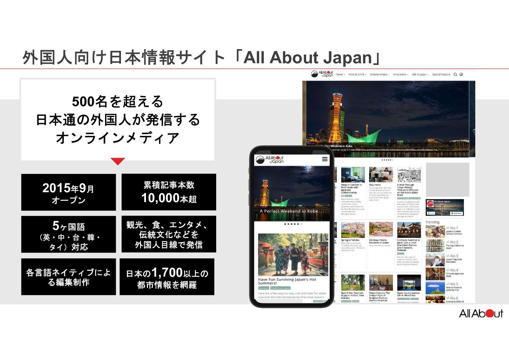 """""""日本""""に関する グローバルメディアの No.1 ポータルを目指す 五ヶ国語(英・中・台・韓・..."""