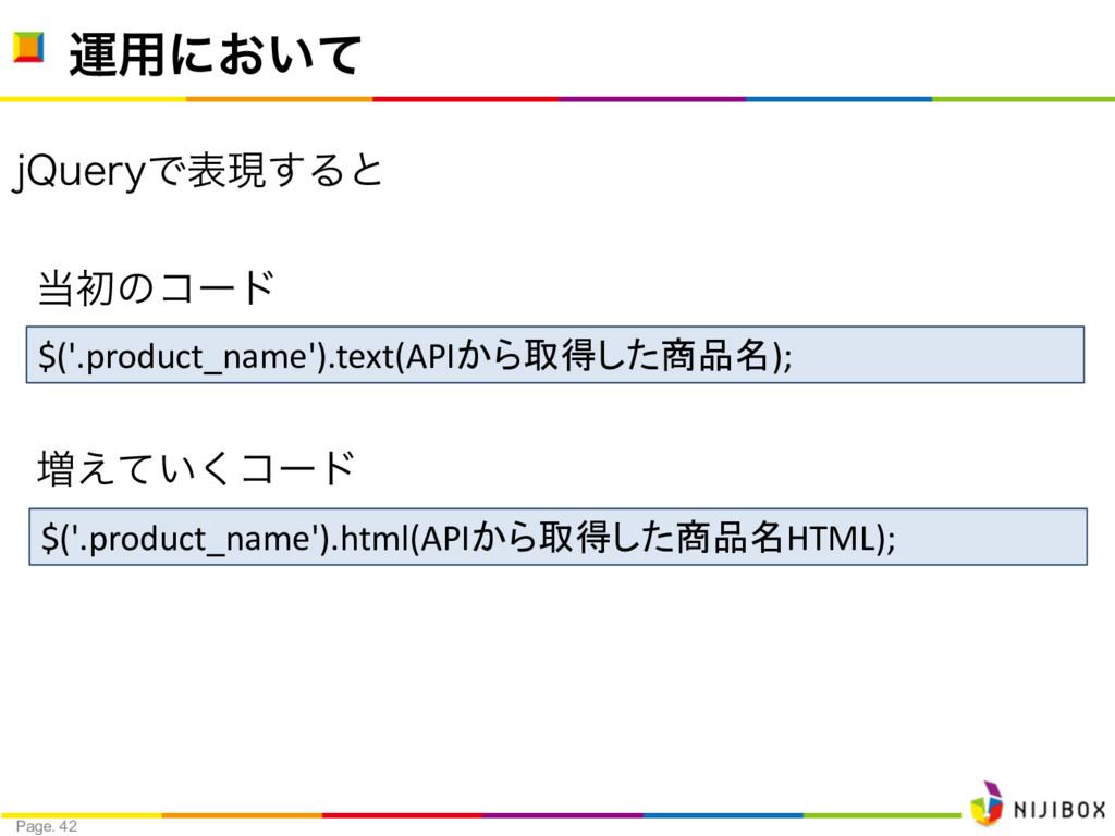 K2VFSZͰදݱ͢Δͱ Page. 42 ӡ༻ʹ͓͍ͯ $('.product_name')...