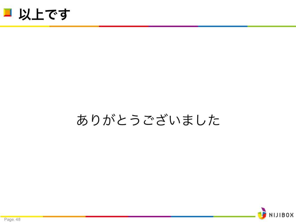 ͋Γ͕ͱ͏͍͟͝·ͨ͠ Page. 48 Ҏ্Ͱ͢