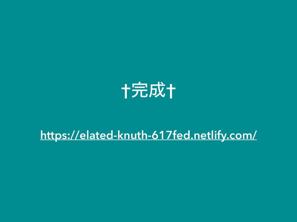 ††  https://elated-knuth-617fed.netlify.com/