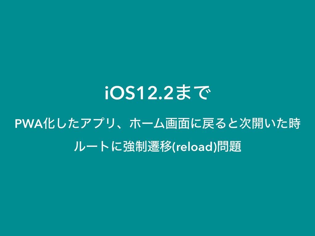 iOS12.2·Ͱ PWAԽͨ͠ΞϓϦɺϗʔϜը໘ʹΔͱ։͍ͨ ϧʔτʹڧ੍ભҠ(rel...