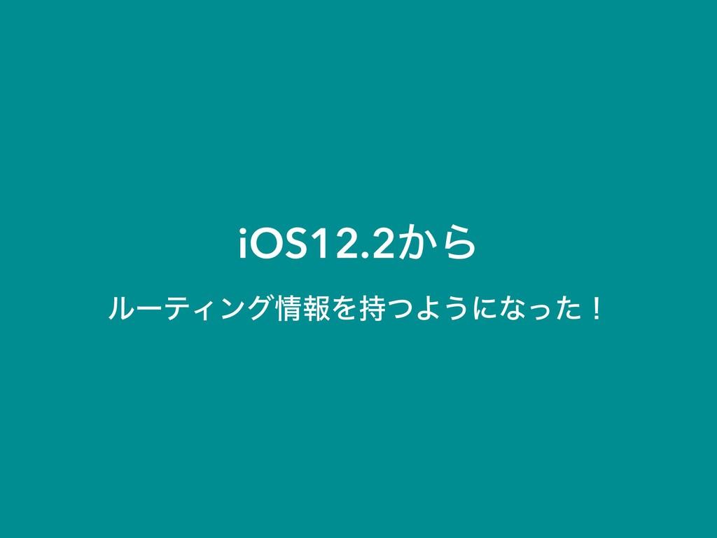 iOS12.2͔Β ϧʔςΟϯάใΛͭΑ͏ʹͳͬͨʂ