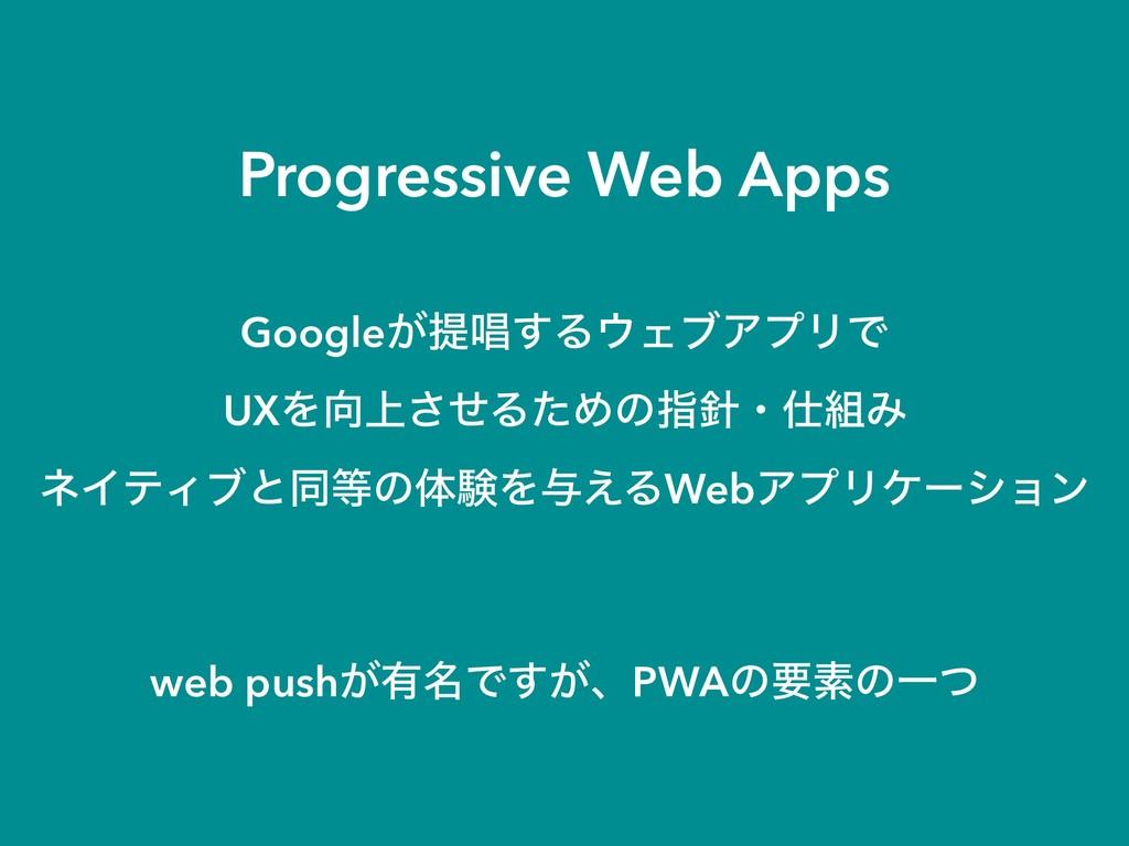Progressive Web Apps Google͕ఏএ͢ΔΣϒΞϓϦͰ UXΛ্͞...