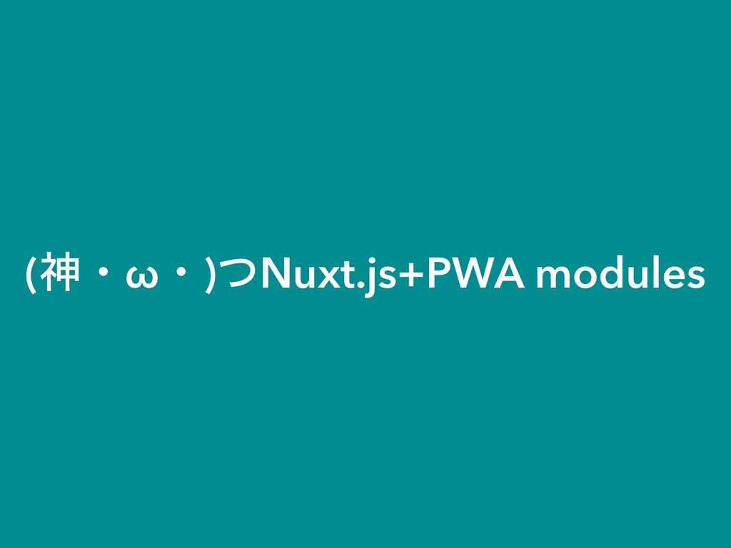 (ਆɾωɾ)ͭNuxt.js+PWA modules