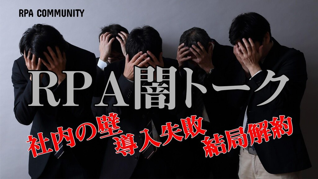 RPA闇トーク大会