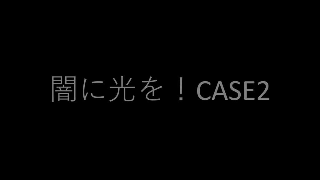 闇に光を!CASE2