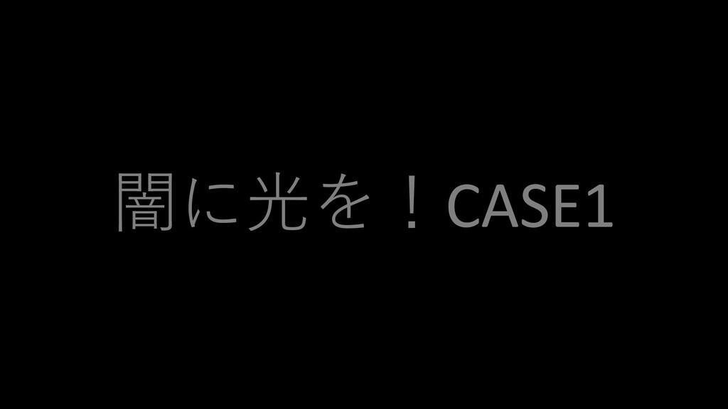 闇に光を!CASE1