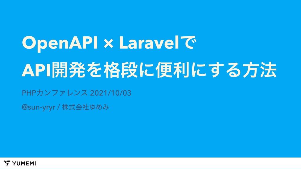 OpenAPI × LaravelͰ   API։ൃΛ֨ஈʹศརʹ͢Δํ๏ PHPΧϯϑΝϨϯ...
