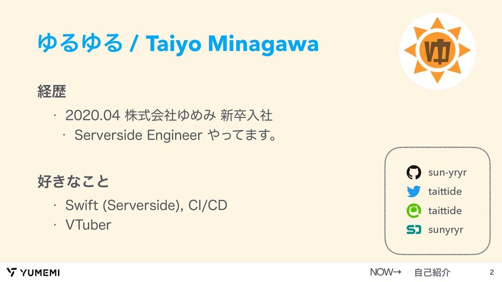 ΏΔΏΔ / Taiyo Minagawa w גࣜձࣾΏΊΈ৽ଔೖࣾ w...