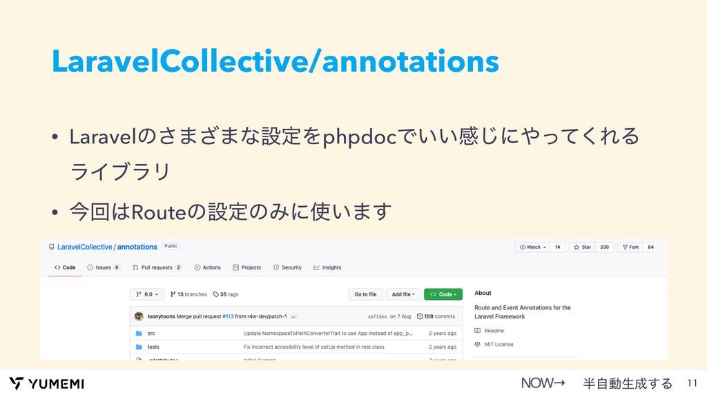 LaravelCollective/annotations • Laravelͷ͞·͟·ͳઃఆ...