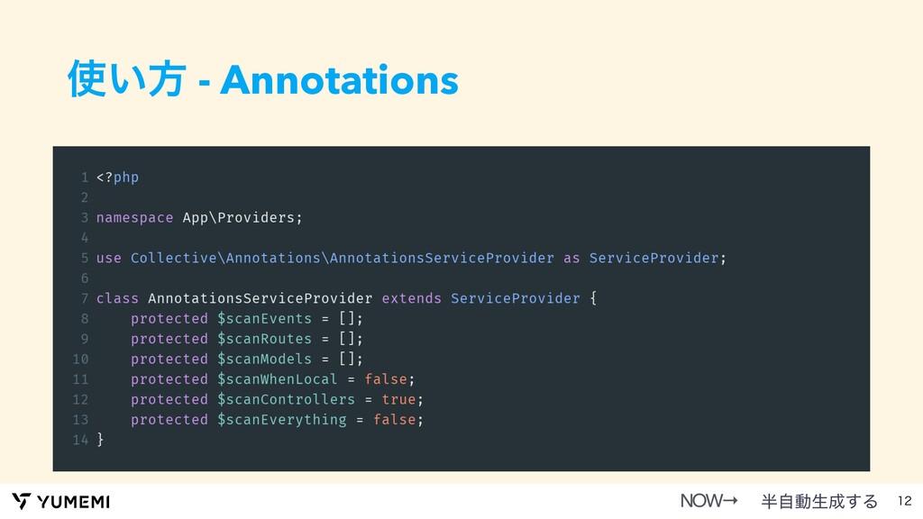 ͍ํ - Annotations <?ph p  namespace App\Provide...