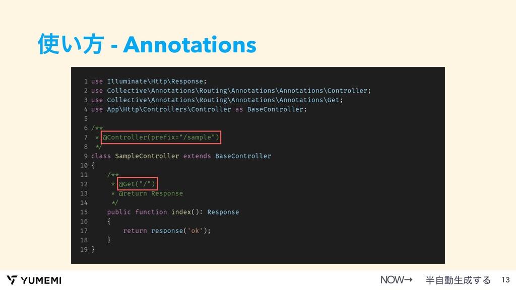 ͍ํ - Annotations ࣗಈੜ͢Δ NOW→
