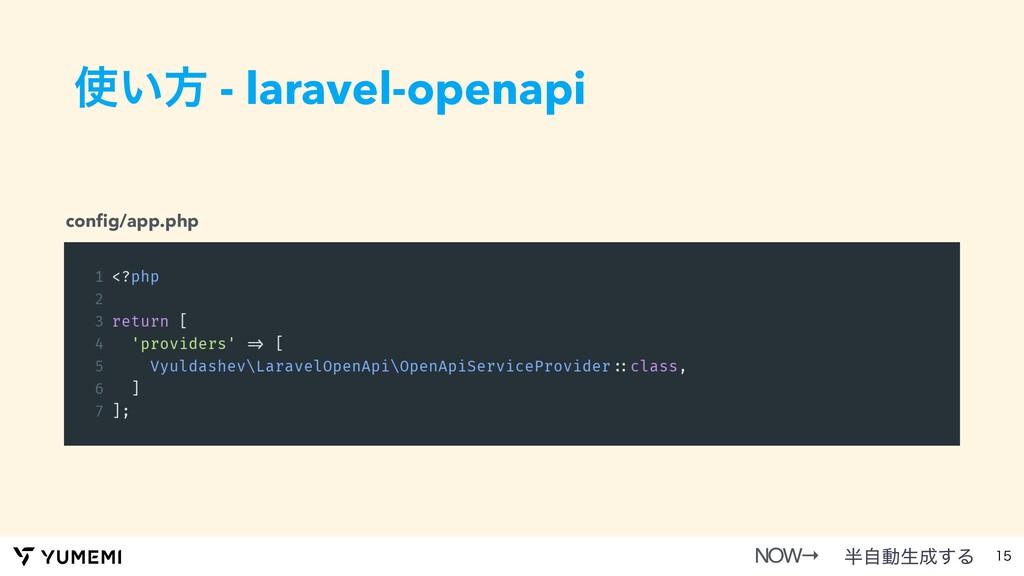 ͍ํ - laravel-openapi con fi g/app.php ࣗಈੜ...
