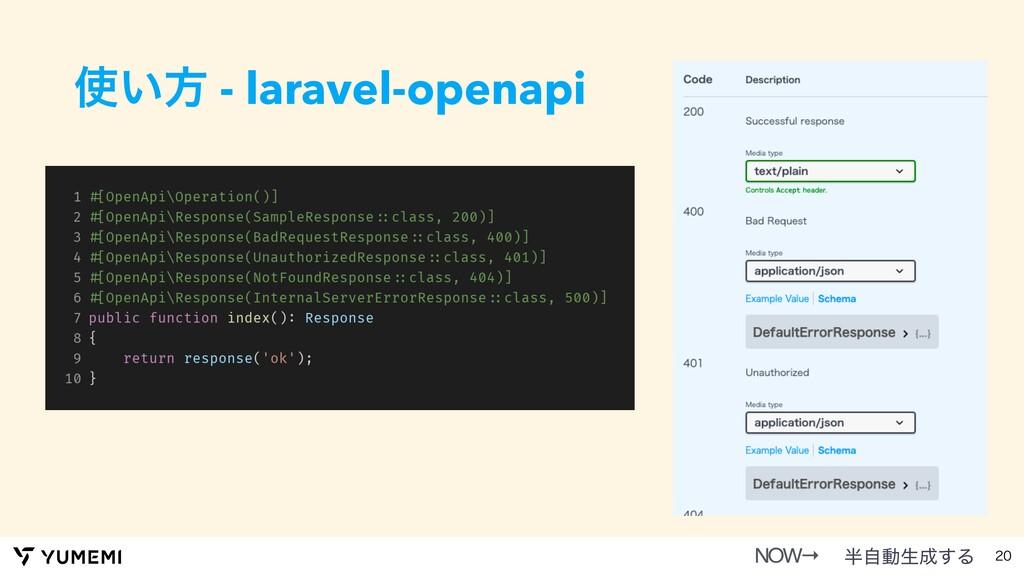 ͍ํ - laravel-openapi ࣗಈੜ͢Δ NOW→