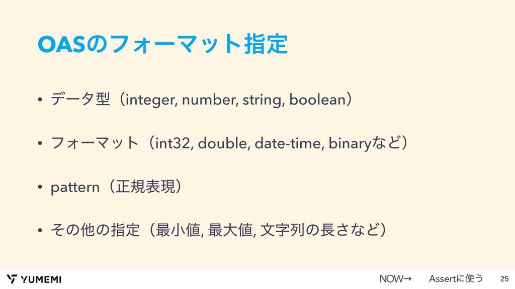 OASͷϑΥʔϚοτࢦఆ • σʔλܕʢinteger, number, string, bo...