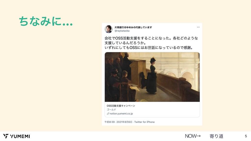 ͪͳΈʹ…  دΓಓ NOW→