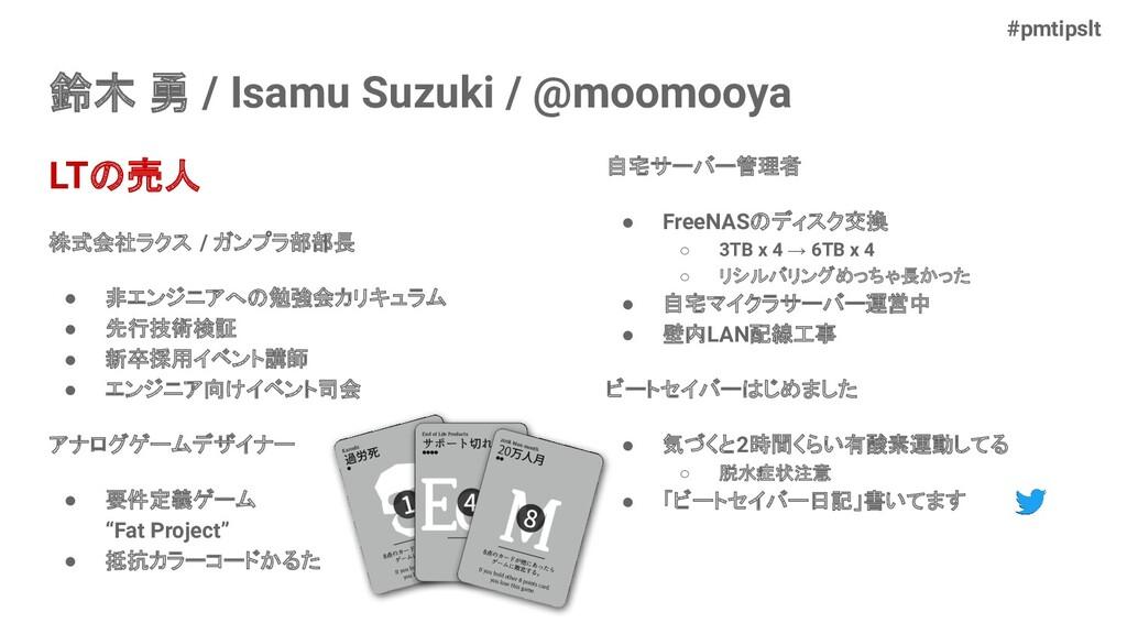 #pmtipslt 鈴木 勇 / Isamu Suzuki / @moomooya LTの売人...
