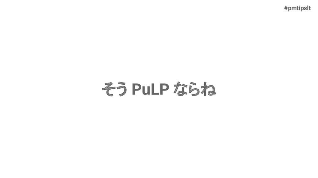 #pmtipslt そう PuLP ならね