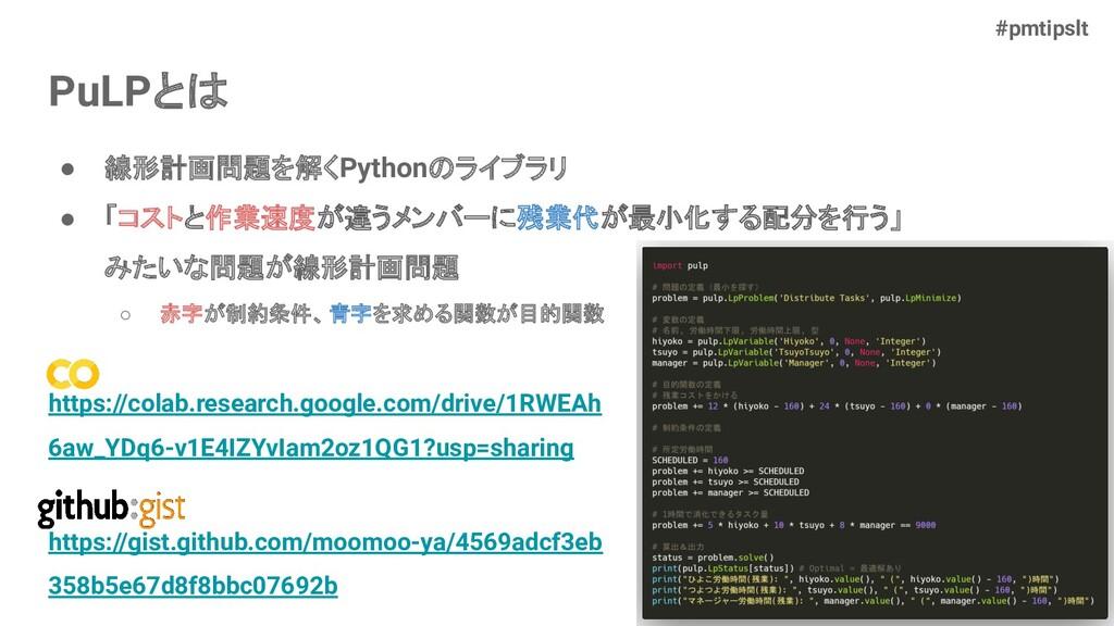 #pmtipslt PuLPとは ● 線形計画問題を解くPythonのライブラリ ● 「コスト...