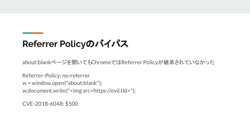 Referrer Policyのバイパス about:blankベージを開いてもChromeで...