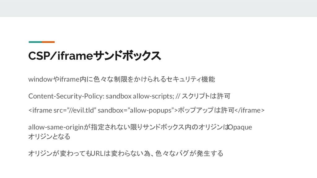 CSP/iframeサンドボックス windowやiframe内に色々な制限をかけられるセキュ...