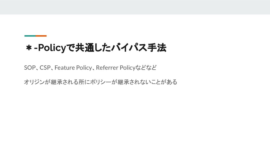 *-Policyで共通したバイパス手法 SOP、CSP、Feature Policy、Refe...