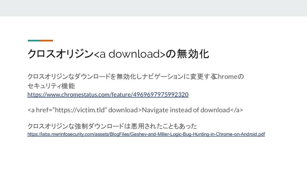 クロスオリジン<a download>の無効化 クロスオリジンなダウンロードを無効化しナビゲー...