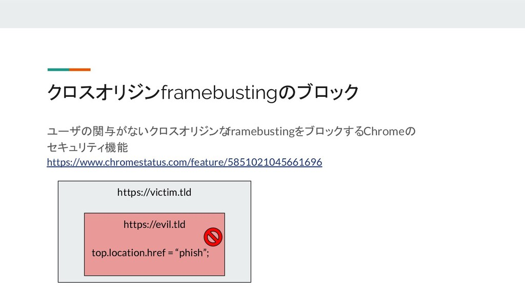 クロスオリジンframebustingのブロック ユーザの関与がないクロスオリジンな fram...