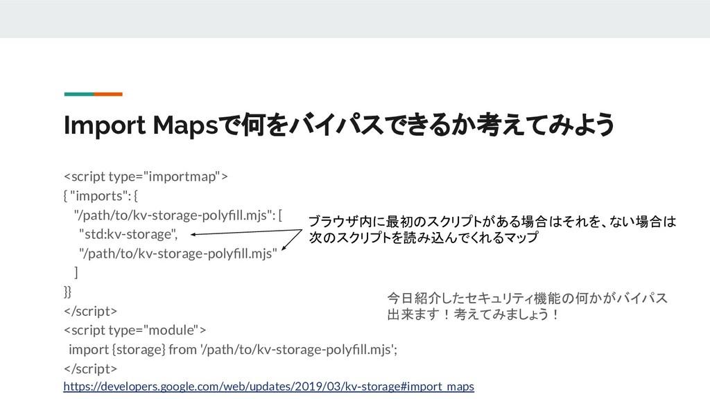 """Import Mapsで何をバイパスできるか考えてみよう <script type=""""impo..."""