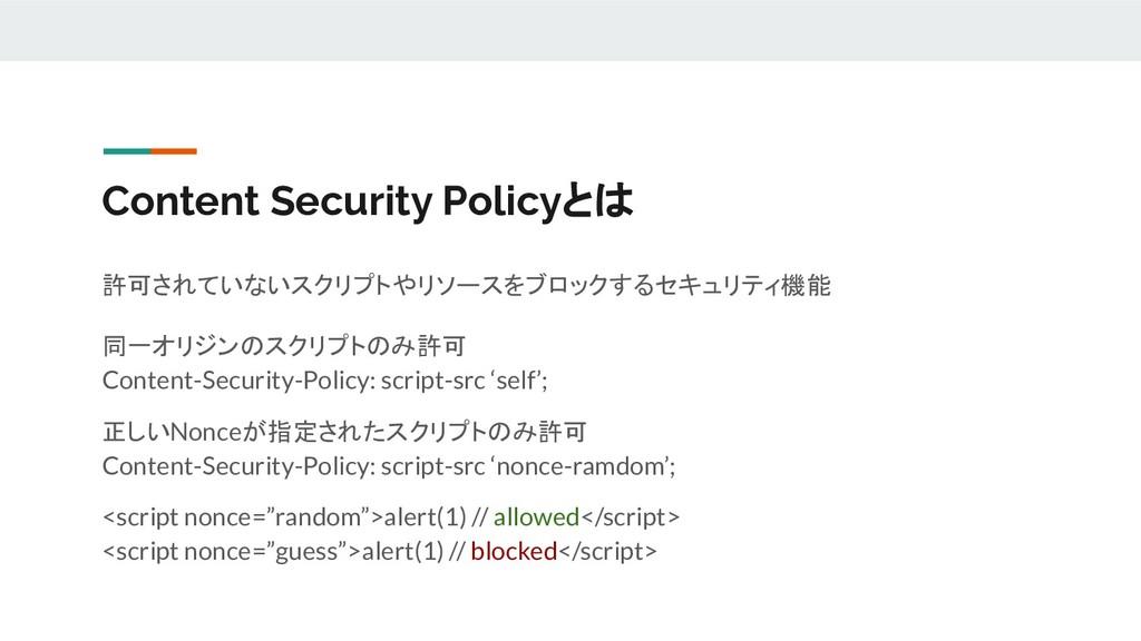 Content Security Policyとは 許可されていないスクリプトやリソースをブロ...