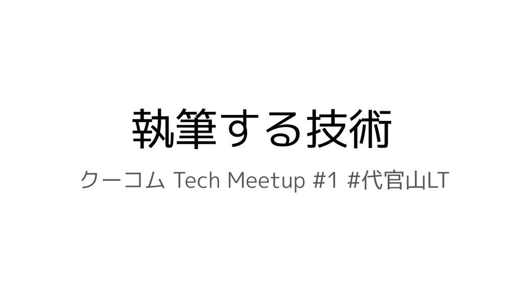 執筆する技術 クーコム Tech Meetup #1 #代官山LT
