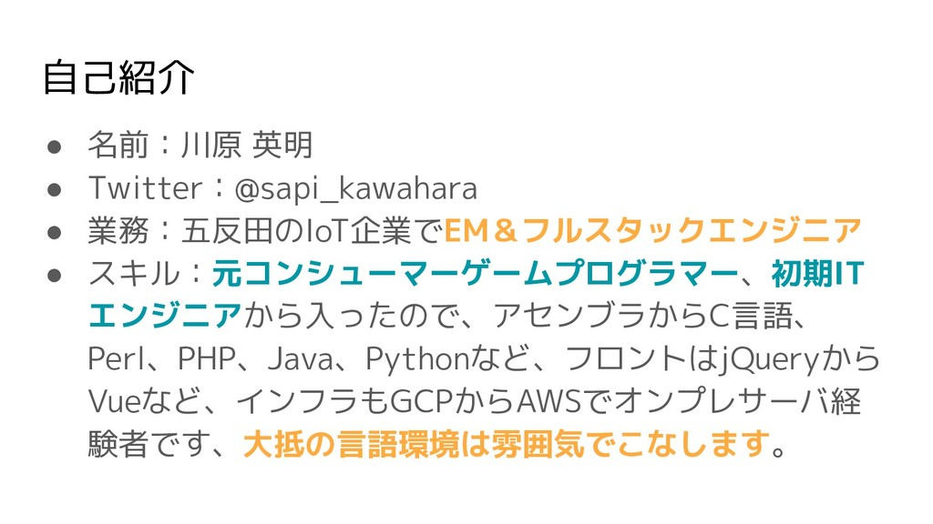 自己紹介 ● 名前:川原 英明 ● Twitter:@sapi_kawahara ● 業務:五...