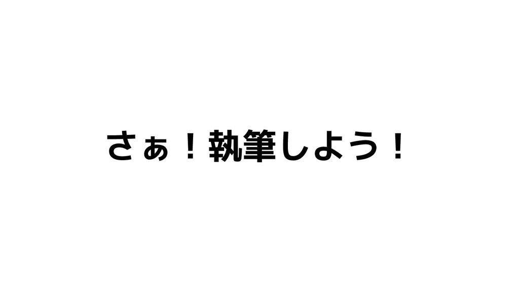 さぁ!執筆しよう!