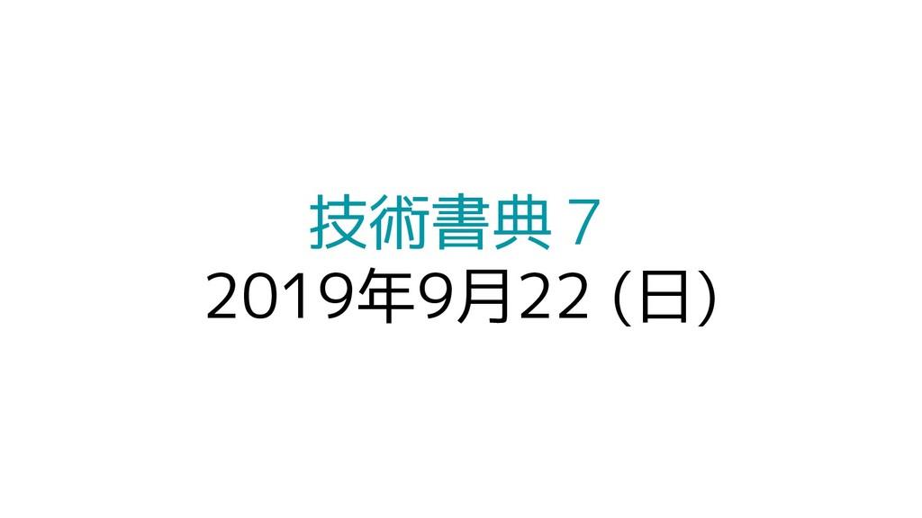 技術書典7 2019年9月22 (日)