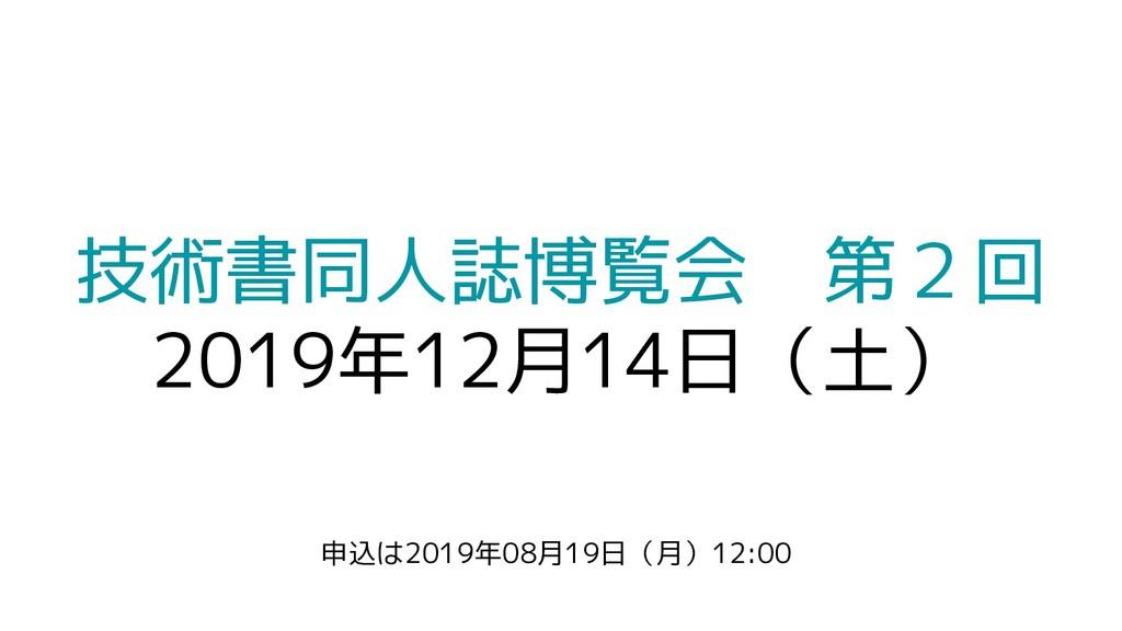 技術書同人誌博覧会 第2回 2019年12月14日(土) 申込は2019年08月19日(月)1...