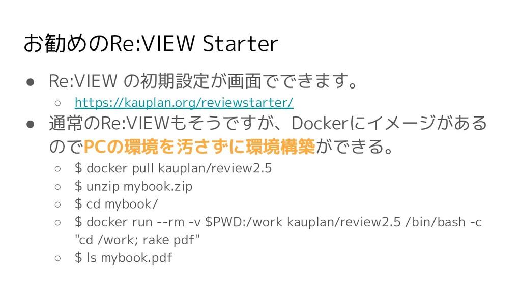 お勧めのRe:VIEW Starter ● Re:VIEW の初期設定が画面でできます。 ○ ...
