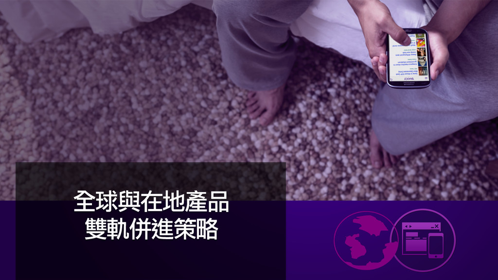 17 Yahoo Confidential & Proprietary 全球與在地產品