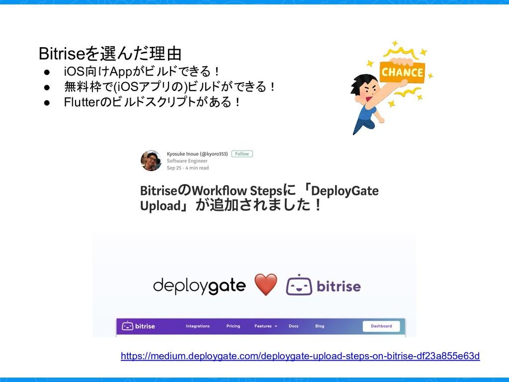 Bitriseを選んだ理由 ● iOS向けAppがビルドできる! ● 無料枠で(iOSアプリの...