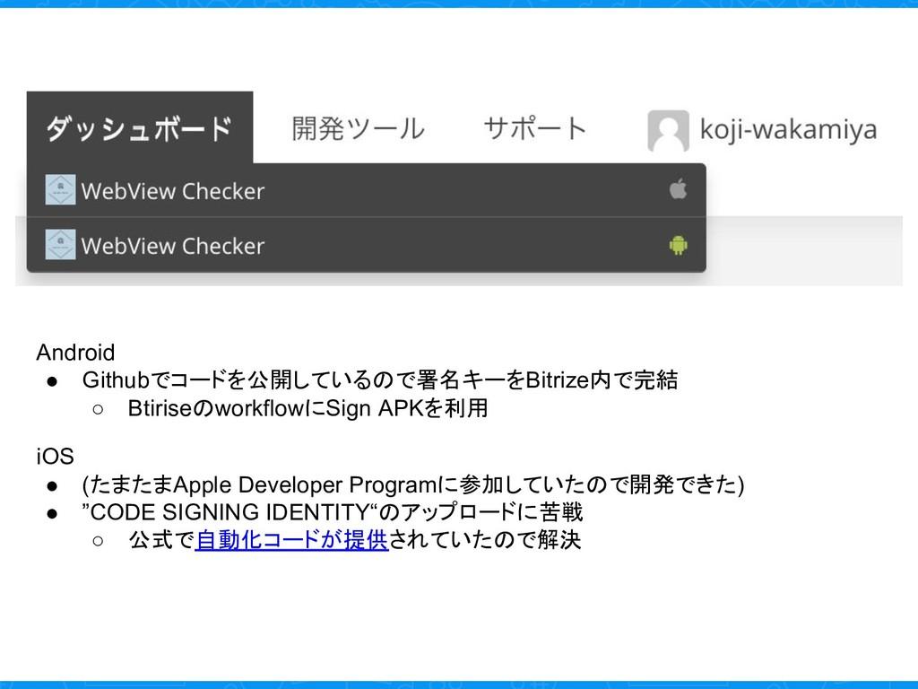 Android ● Githubでコードを公開しているので署名キーをBitrize内で完結 ○...